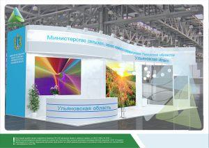 3D проект выставочного стенда для Министерства сельского, лесного хозяйства и природных ресурсов