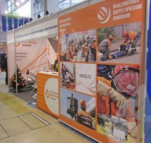 Объединенная энергетическая компания – Оформление выставочной площади баннерами на Выставку БИОТ 2016