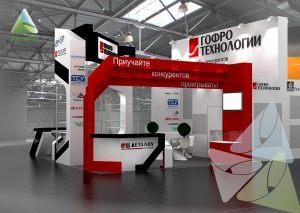 3D проект выставочного стенда для Гофро Технологии