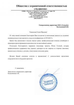 "ООО ""Аудиотек"""