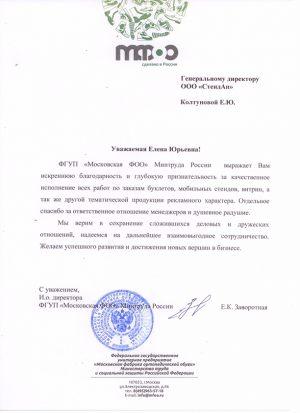"""ФГУП """"Московская ФОО"""" Минтруда России"""