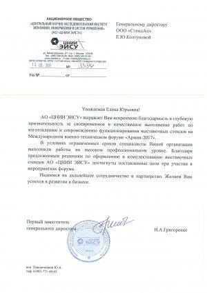 """АО """"ЦНИИ ЭИСУ"""""""