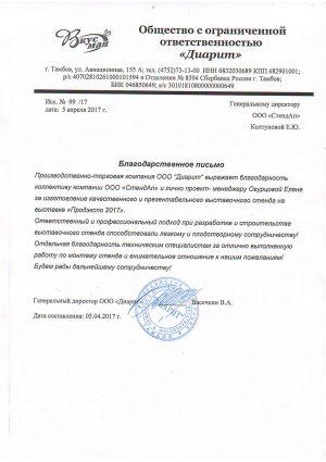 "ООО ""Диарит"""