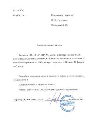 "ООО ""Фортуна-М"""
