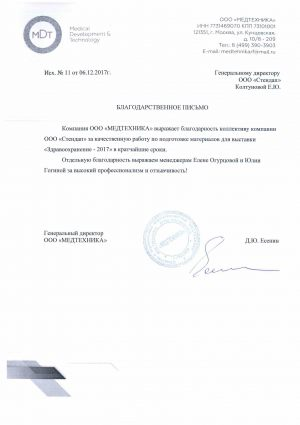 """ООО """"Медтехника"""""""