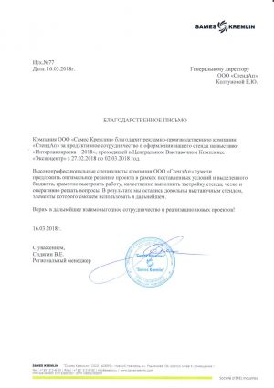 Самес Кремлин